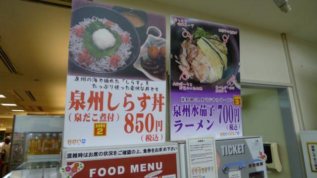 阪和自動車道下り岸和田サービスエリアの店内の名物メニュー