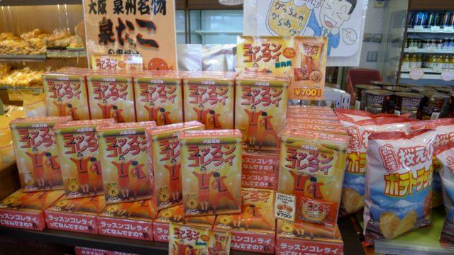 阪和自動車道下り岸和田サービスエリアの店内のオリジナルお菓子3