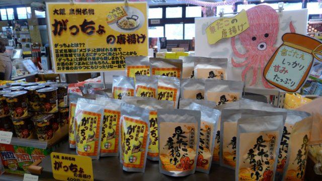 阪和自動車道下り岸和田サービスエリアの店内のオリジナルお菓子4