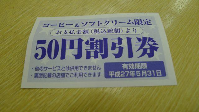 阪和自動車道下り岸和田サービスエリアの割引券