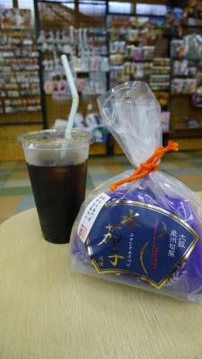 岸和田サービスエリアでのコーヒーと水ナス