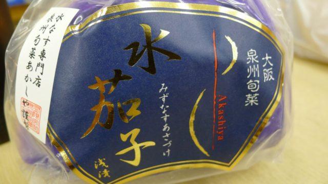 阪和自動車道下り岸和田サービスエリアで販売の水ナス