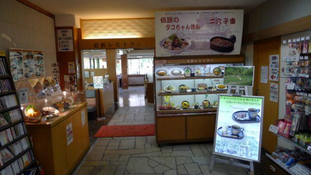 阪和自動車道下り岸和田サービスエリアの近鉄レストラン