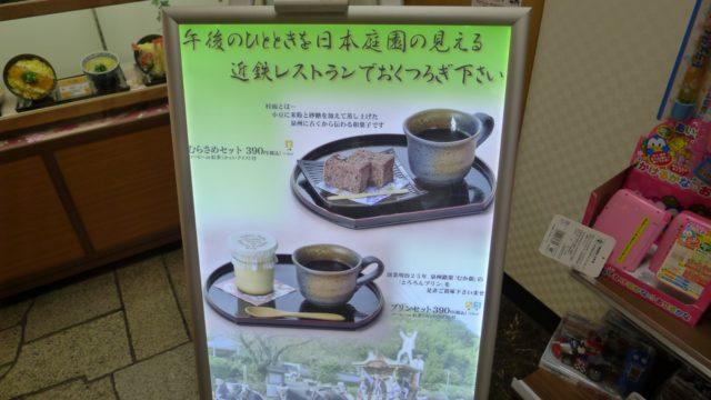 阪和自動車道下り岸和田サービスエリアの近鉄レストランメニュー