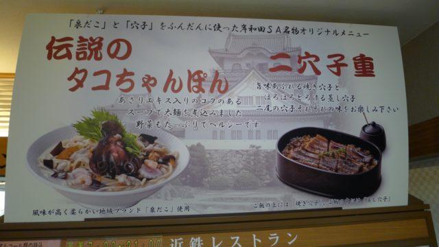 岸和田サービスエリアの近鉄レストランオリジナルメニュー