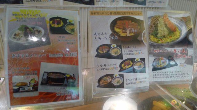 岸和田サービスエリアの近鉄レストラン期間限定メニュー