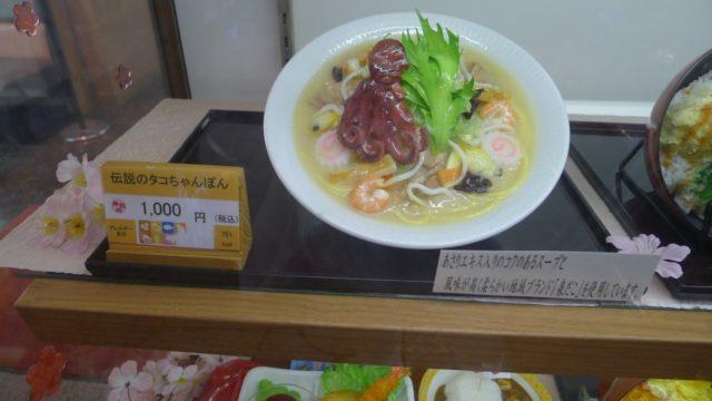 岸和田サービスエリアの近鉄レストラン伝説のタコちゃんぽん