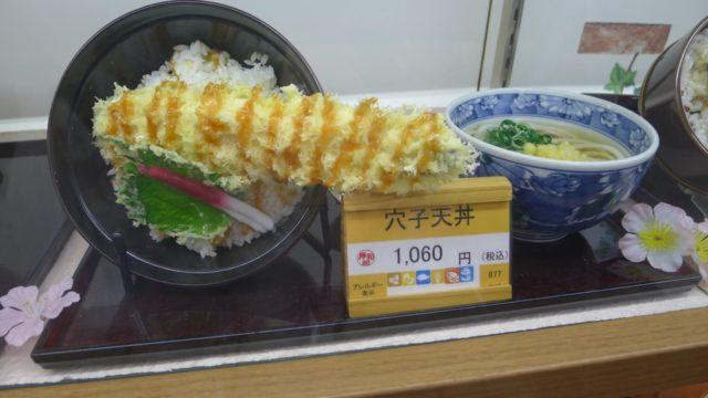 岸和田サービスエリアの近鉄レストラン穴子天丼