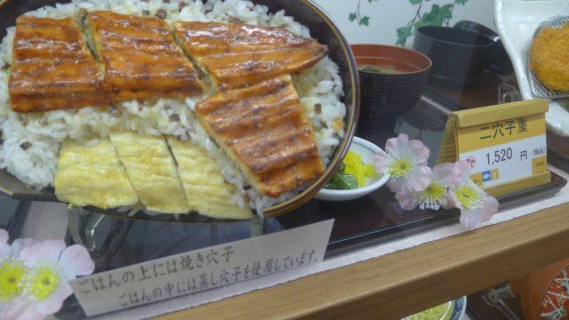 岸和田サービスエリアの近鉄レストラン二穴子重