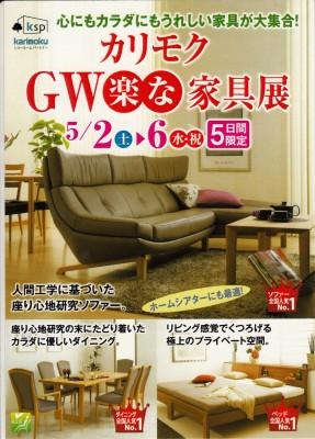 カリモク GW楽な家具展 の御案内