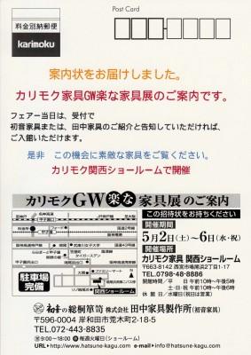 karimoku_0001