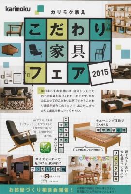 karimokuこだわり家具フェアのお知らせ