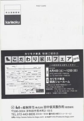 karimoku_0008