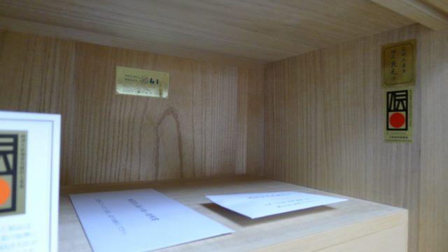 大阪泉州桐箪笥 胴丸型総桐箪笥の上置き内部