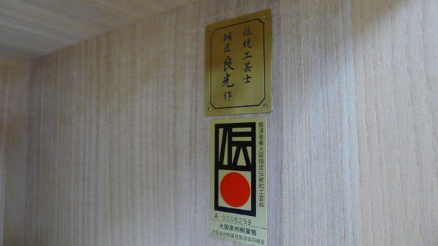 大阪泉州桐箪笥 胴丸型総桐箪笥伝統工証紙