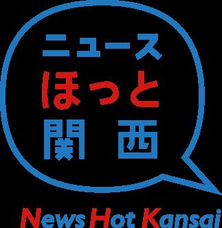6月4日(木)NHK の ニュース ほっと 関西に出演することになりました。