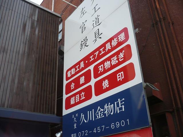 久川金物 (5)