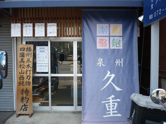久川金物 (6)