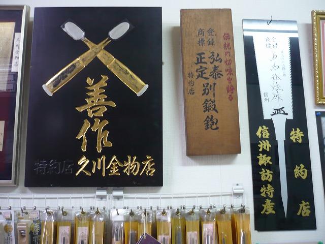 久川金物 (2)