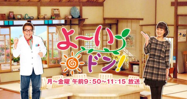 関西テレビ 朝の情報番組 よ~いドン! に出演いたします。