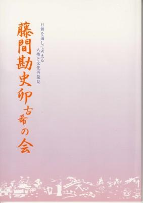 藤間勘史卯 古希の会のパンフレット 表紙