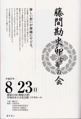 藤間勘史卯 古希の会のパンフレット