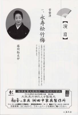 藤間勘史卯 古希の会 永寿松竹梅のご演目