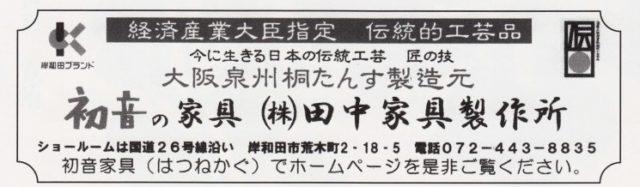 初音の家具 ㈱田中家具製作所の広告
