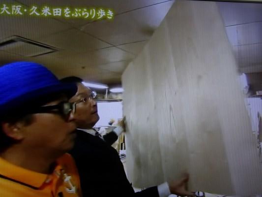 関西テレビ となりの人間国宝 大阪泉州桐箪笥 工房