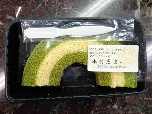 京都のお土産
