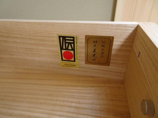 大阪泉州桐箪笥の天丸小袖衣装箪笥の伝統証紙