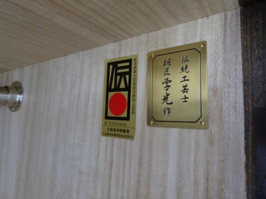 焼桐洋服箪笥の伝統工芸品証紙