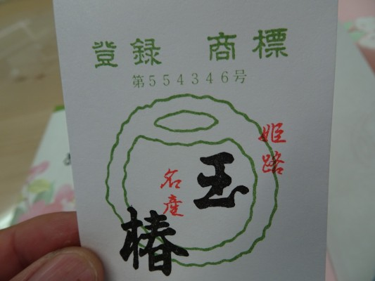 銘菓 玉椿
