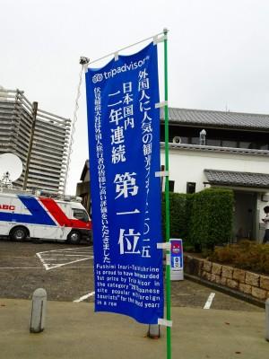 外国人に人気の観光スポット日本国内2年連続 第1位