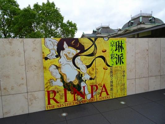 京都国立博物館 の雷神の絵