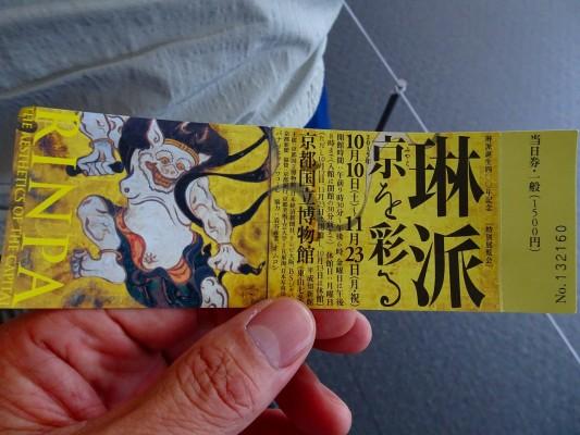 琳派 京を彩る チケット