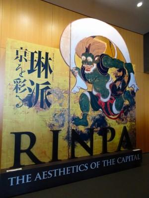 京都国立博物館 の新館内部 俵屋宗達 風神の絵