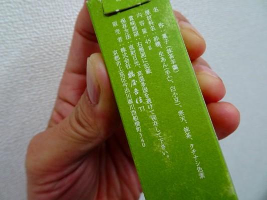 鶴屋吉信の抹茶羊羹2