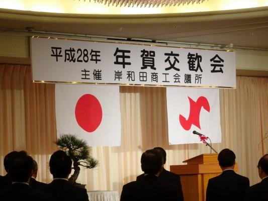 岸和田商工会議所平成28年 年賀交歓会