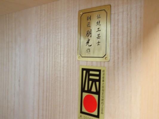 大阪泉州桐箪笥の最高級 総桐胴丸総無垢衣装箪笥 朋光作