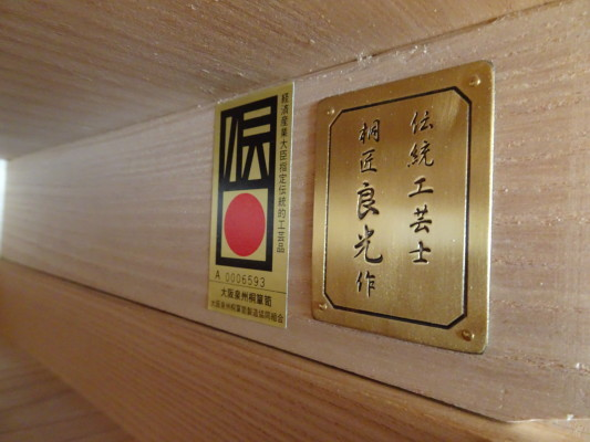 大阪泉州桐箪笥 焼桐衣装箪笥の内部証紙と伝統工芸士名