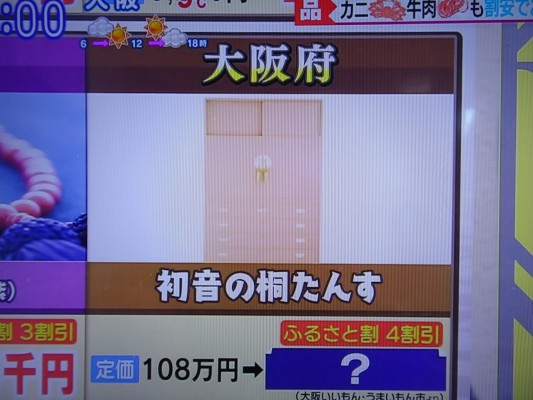 大阪府 岸和田 ふるさと割 初音の桐たんす