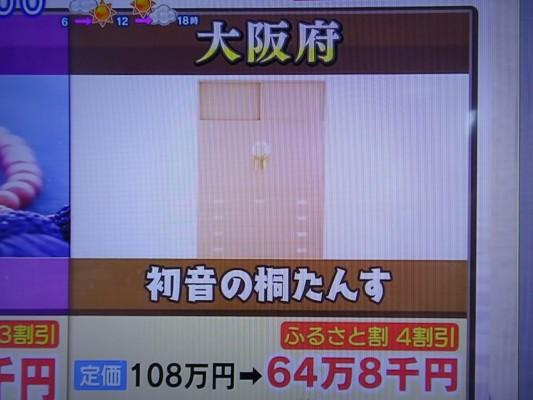 大阪府 岸和田 ふるさと割 初音の桐たんす¥648000