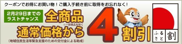 coupon20150120