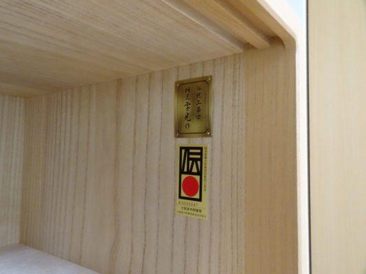 大阪泉州桐箪笥天丸3.8幅衣装箪笥の伝統証紙