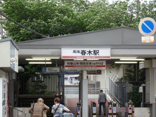 南海本線 和歌山方面行き 春木駅