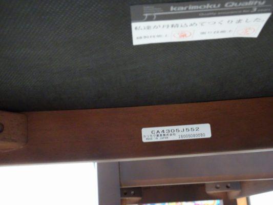 カリモク品番:ダイニングチェアー CA4305J552