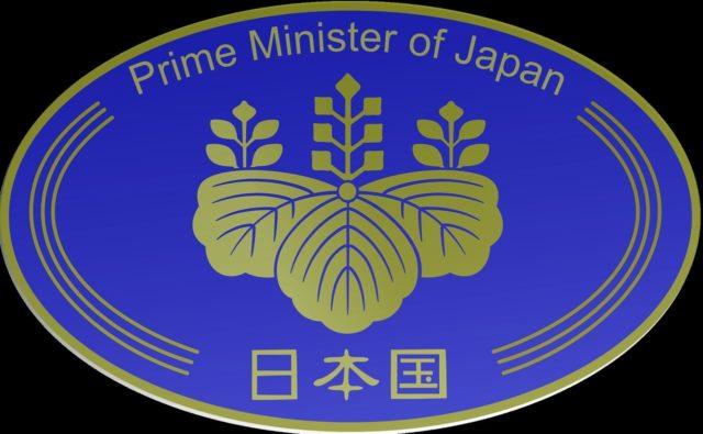 日本政府の桐の紋章