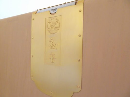 大阪泉州桐箪笥の総桐小袖たんすの初音の刻印入り棒通し金具