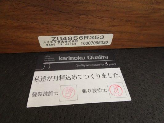カリモク品番:スツール ZU4856R353